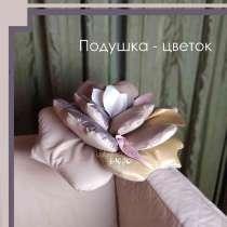 Подушка декоративная, в Санкт-Петербурге