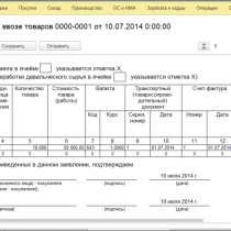 Оформление документов ввозного НДС, в г.Брест