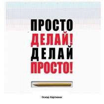 """Оскар Хартманн """"Просто делай Делай просто"""" + аудиокнига, в Екатеринбурге"""