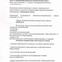 Продажа. Ремонтно-механического завода, в Санкт-Петербурге