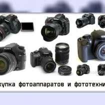 Скупка фотоаппаратов в Иркутске, в Иркутске