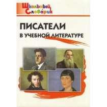 Писатели в учебной литературе. Нач.шк.ФГОС (школьн.словарик), в Москве