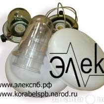 Продаем различные светильники, в Санкт-Петербурге