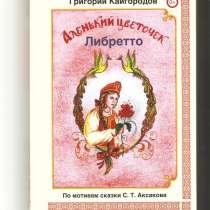 Аленький цветочек Либретто - в стихах, в Тюмени
