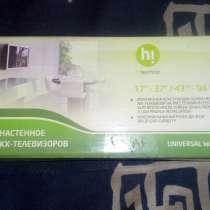 Продаю новый кронштейн, в Нижнем Новгороде
