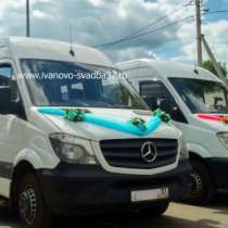 Свадебный автобус для гостей., в Иванове