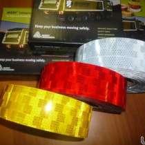 Продам световозвращающую ленту для контурной маркировки авто, в Красноярске