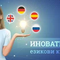 Курсы английского языка - гр. Варна, в г.Варна