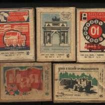 Спичечные коробки из СССР. 9 видов этикеток. Со спичками, в Москве