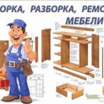 Сборка - мебели, в г.Минск