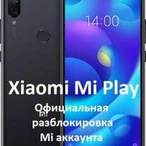 Самая быстрая, дешевая Официальная отвязка Xiaomi по коду, в Москве
