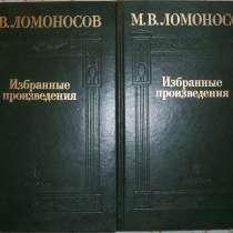 Ломоносов Избранные произведения в 2-х томах, в Новосибирске