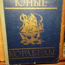 Юные корабелы, в Санкт-Петербурге