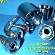 Фитинги NKT для изготовления буровых рукавов, в Ростове-на-Дону