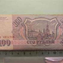 100 рублей,1993г, VF,Банк России,красивый номер:Из 48 717 48, в г.Ереван