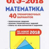 ОГЭ-2018. Математика. 9 класс. 40 тренировочных вариантов по, в Белгороде