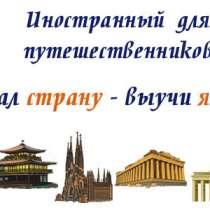 Английский язык для Туристов!, в Екатеринбурге