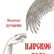 Книга, которую вы так долго ждали, в г.Кишинёв
