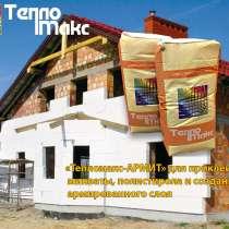 """Фасадный клей """"Тепломакс-Армит"""", в Калининграде"""