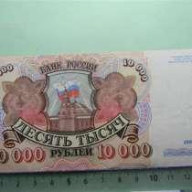 """10000 рублей,1992г,XF, Банк России,АМ, в/з """"Сенатская башня"""", в г.Ереван"""