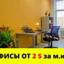 ОФИС 13 кв. м. Полоцк, в г.Полоцк