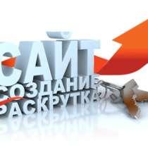 Создание бизнес-сайтов (лендингов) под ключ, в Казани