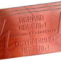 Плитка для закрытия кабеля. Производство в г. Караганда, в г.Караганда