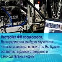 Настройка ФМ процессоров, в Ростове-на-Дону