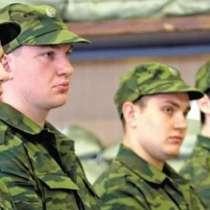 Помощь в освобождении от армии, в Барнауле