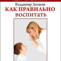 Как правильно воспитать, в Иванове