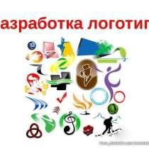 Разработка логотипа, фирменного стиля, слогана компании, в г.Минск