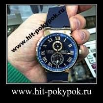 Копия Часы Ulysse Nardin , в Саратове