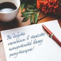 Корректура и редактирование текстов, в Саранске