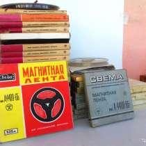 Магнитные ленты для катушечного магнитофона, в Мытищи