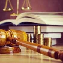 Юридические услуги. Бесплатные консультации!, в Тюмени