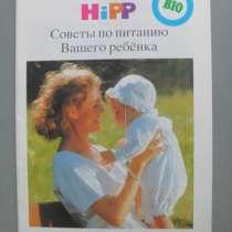 Hipp. Советы по питанию вашего ребенка, в Москве