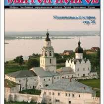 Вера и святой покров, в Видном
