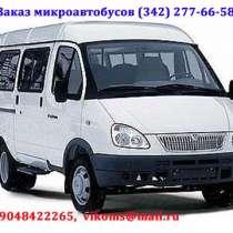 Заказ, аренда микроавтобусов, в Перми