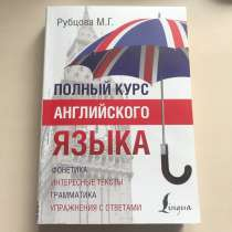Продаю полный курс английского языка, в Нижнем Новгороде