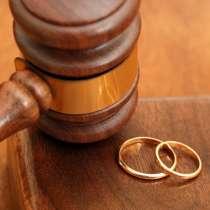 Расторжение брака, в Уфе
