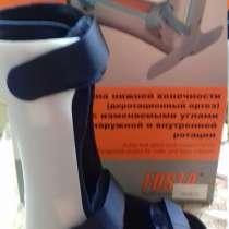 Шина нижней конечности(деротационный ортез), в Ростове-на-Дону
