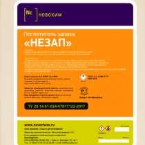 Поглотитель запахов Незап (5 кг., концентрат), в Домодедове