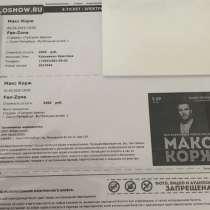 Билет на концерт Макса Коржа, в Санкт-Петербурге