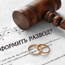 Семейный юрист, в Новосибирске