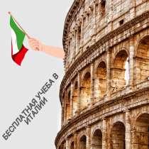 Поступление в итальянские университеты - переезд в Европу, в г.Ташкент