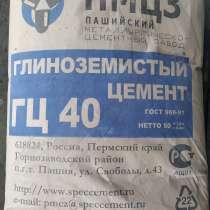 Глиноземистый цемент ГЦ-40, в Москве