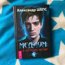 А. Шепс «Медиум в поисках жизни», в Москве