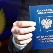 Сопровождение в получении РВП ВНЖ в Омске, в Омске