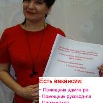 Приглашение на работу, в Тольятти