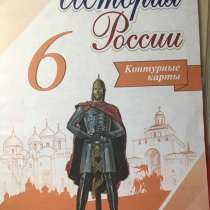 Контурные карты История России 6 класс, в Челябинске
